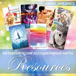 Resources (Ресурсы)
